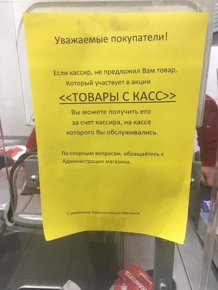 Очередные идиотские штрафы Штраф, Дураки, Верный, Магазин