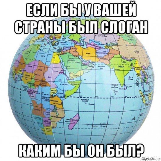 Слоганы у государств Государство, Страны, География, Перевод, Длиннопост