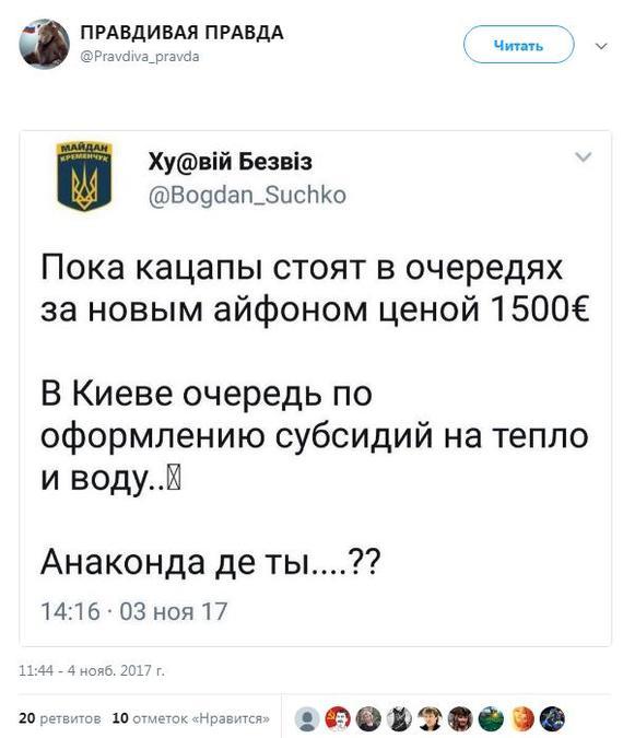 Анаконда, де ты...?? Украина, Политика, Анаконда, Twitter