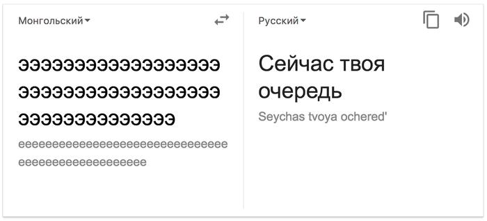 Чат со вселенной Монгольский ИИ, Google translate, Крипота