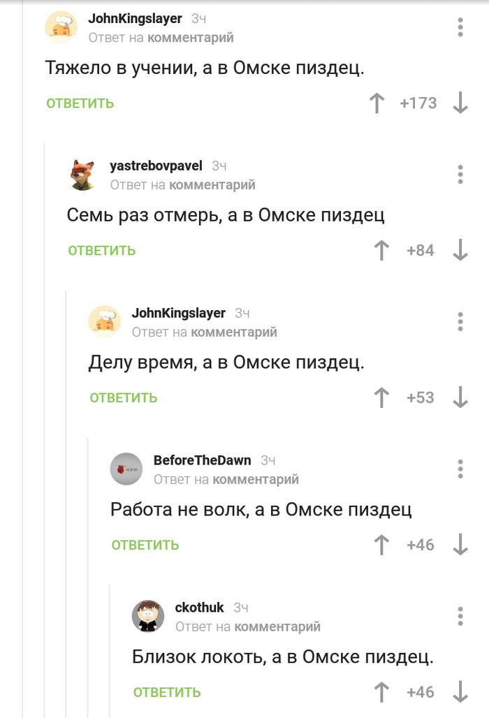 Неизменное состояние Скриншот, Комментарии, Омск, Пословицы, Мат, Длиннопост