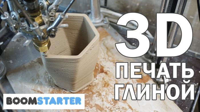 3Д печать глиной 3d печать, 3D принтер, Глина, Керамика, Длиннопост