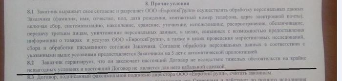 Сверхприбыль по-белорусски Обман, Мошенники, Беларусь, Могилев
