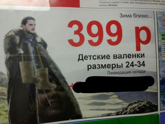 Реклама в подъезде Кит харингтон, Игра престолов, Валенки