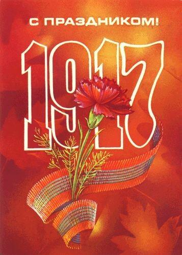 Со 100 летием Великой Октябрьской Социалистической Революции!!! Революция, 1917, Октябрьская революция, 1917г, Великая Октябрьская Социалисти, Праздники, СССР