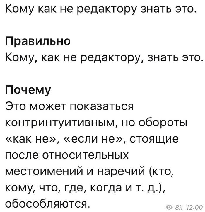 Урок русского языка №148 Исправил, Уроки русского языка