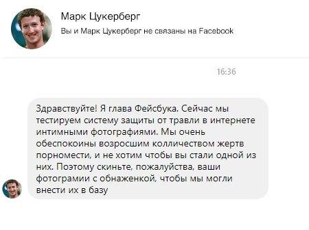 Фейсбук на страже вашей безопасности