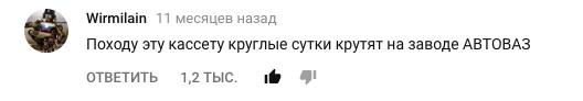Место проклятое Fatboy slim, АвтоВАЗ, Рукожоп, Видео