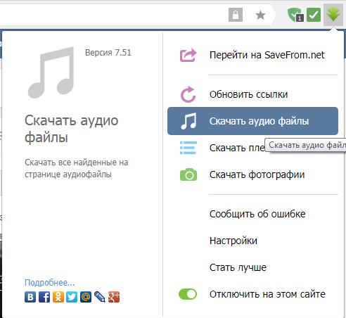 Как скачать музыку с вк на android софт для вконтакта.