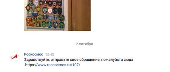 Мое хобби Роскосмос, Шеврон, Патч, Космос, Коллекционирование, Коллекционер, Сигнуманистика