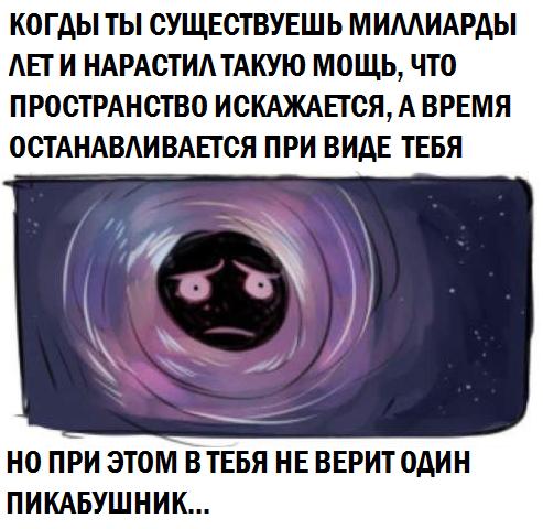 О существовании чёрных дыр. Космос, Черная дыра, Звёзды, Наука, Комментарии, Юмор, Картинка с текстом