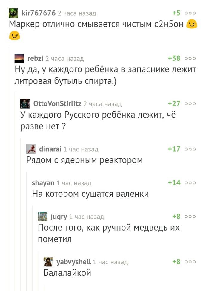 Обычное дело Скриншот, Комментарии, Дети, Медведь