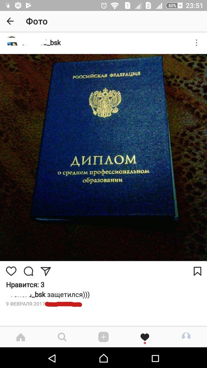 диплом Спец instagram Комментарии диплом