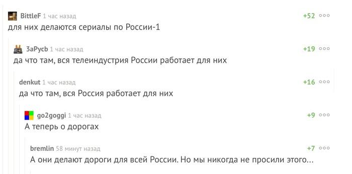 Вклад людей с отсутсвием мозга в Россию Россия, Мозг, Скриншот, Комментарии, Комментарии на пикабу