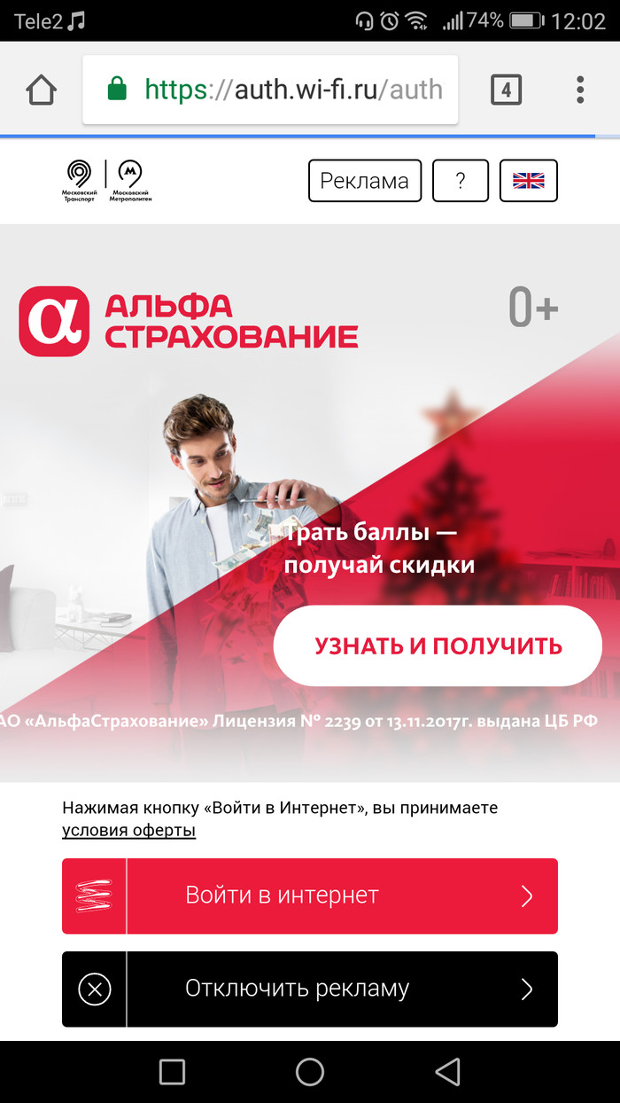Wifi в Московском метро Метро, Москва, Wifi в метро, Длиннопост