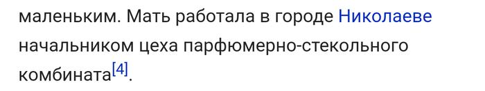Как звёзды приукрашивают правду Александр Серов, Звезда, Ложь, Википедия, Спирт