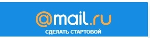 Mail.ru после праздников. Mail ru, Спам