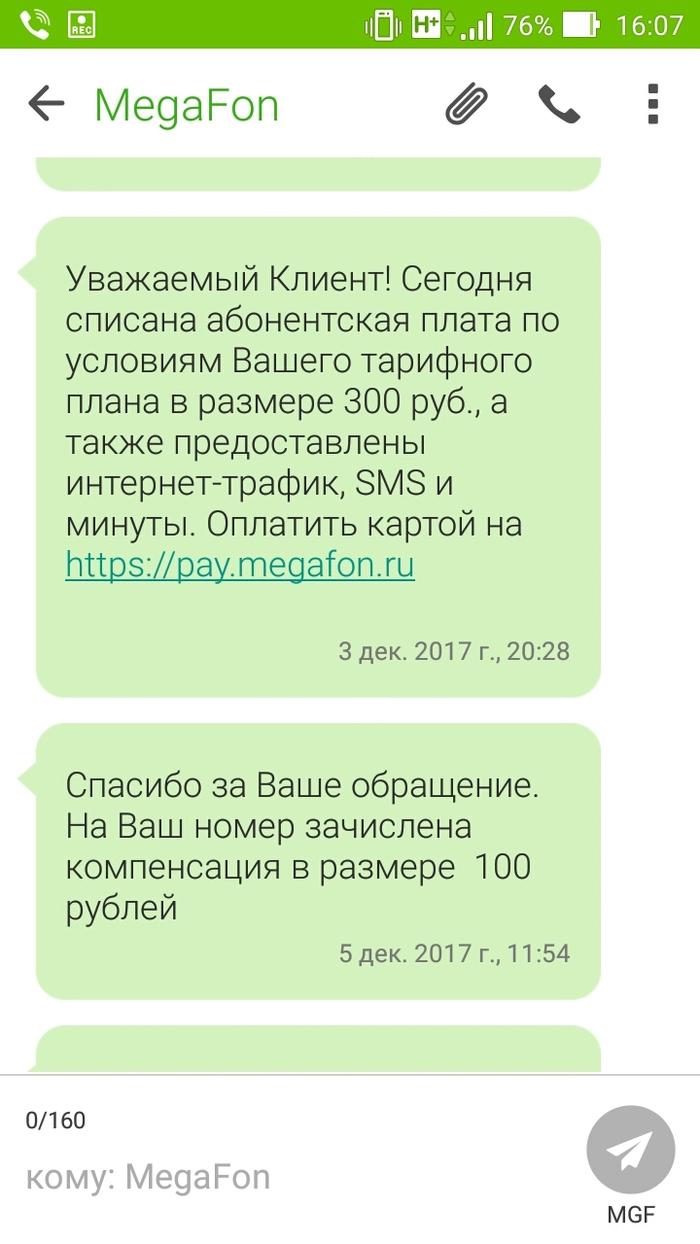 Мегафон и компенсация Мегафон, Связь, Мобильный интернет, Длиннопост