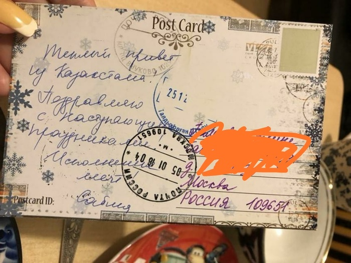 На почте уже и марки с открыток воруют Postcrossing, Почта России, Вор