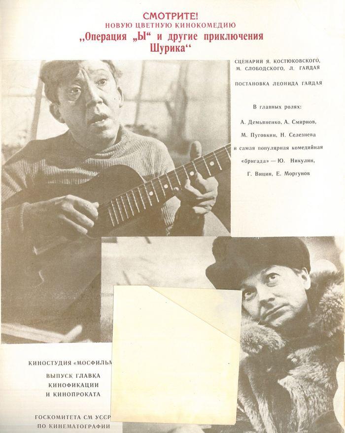 """Афиша фильма """"Операция Ы..."""" 1965 года в техническом журнале Кино афиша, Операция ы"""
