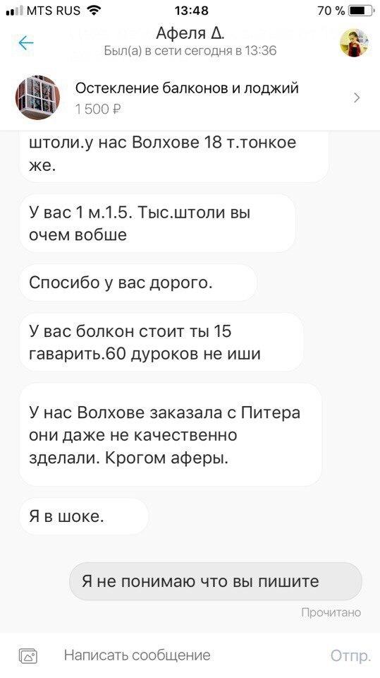 Вирт переписка работа онлайн волгореченск