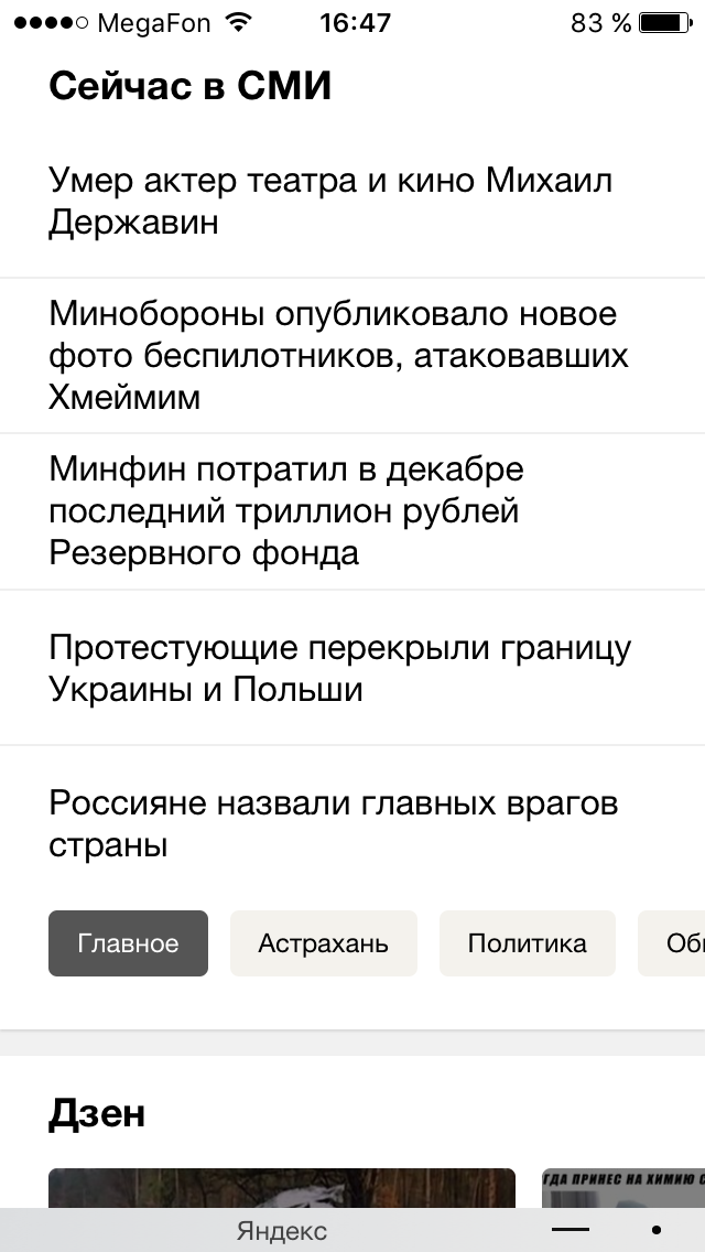 Яндекс выдаёт новость о врагах России. Политика, Россияне, Враг, Длиннопост