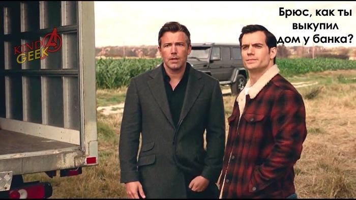 Сгоняй за пивом, фермер Бэтмен, Супермен, Банк, Дом, Фильмы, Kinda Geek, Длиннопост, Dc