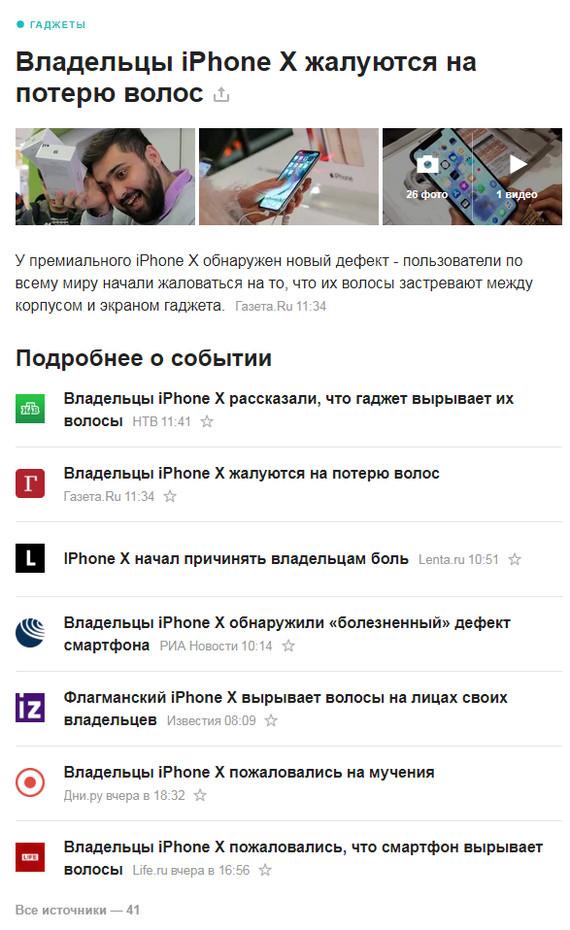Наблюдал сейчас, как журналисты соревнуются в мастерстве написания заголовков Яндекс новости, Журналисты, Заголовок, Волосы, Iphone, Apple