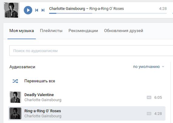 Скачивание музыки с контакта гугл хром downloadsel.