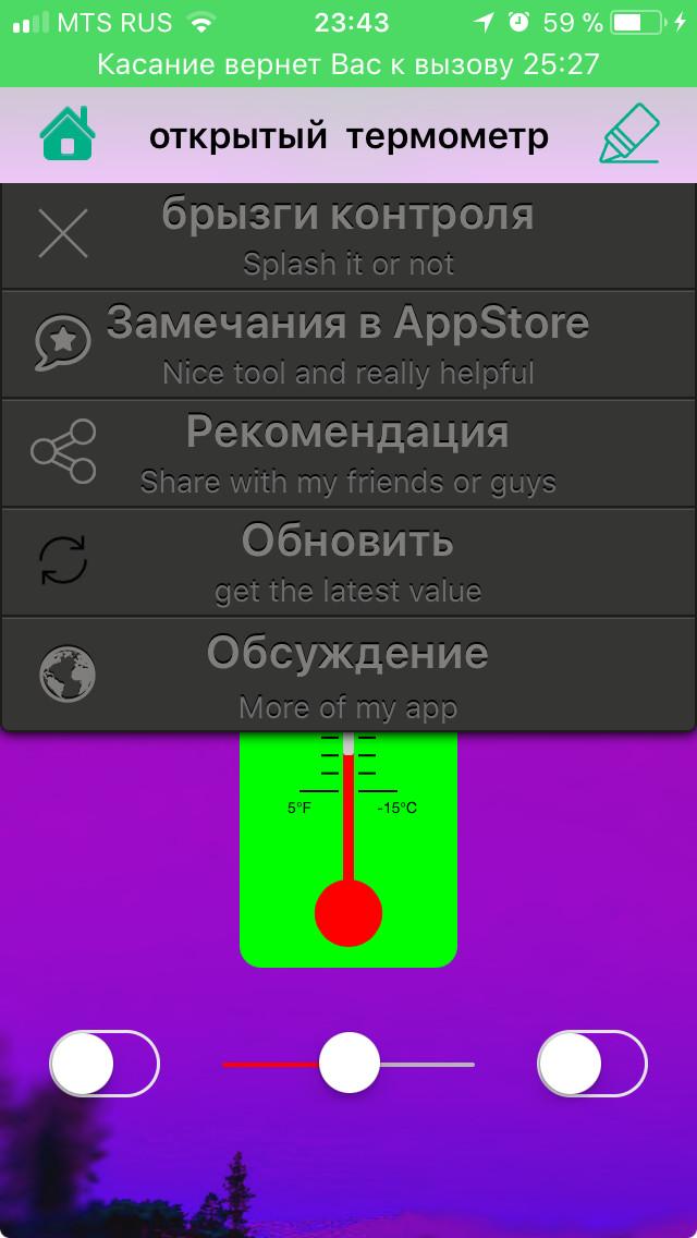 Брызги контроля AppStore, Косяк