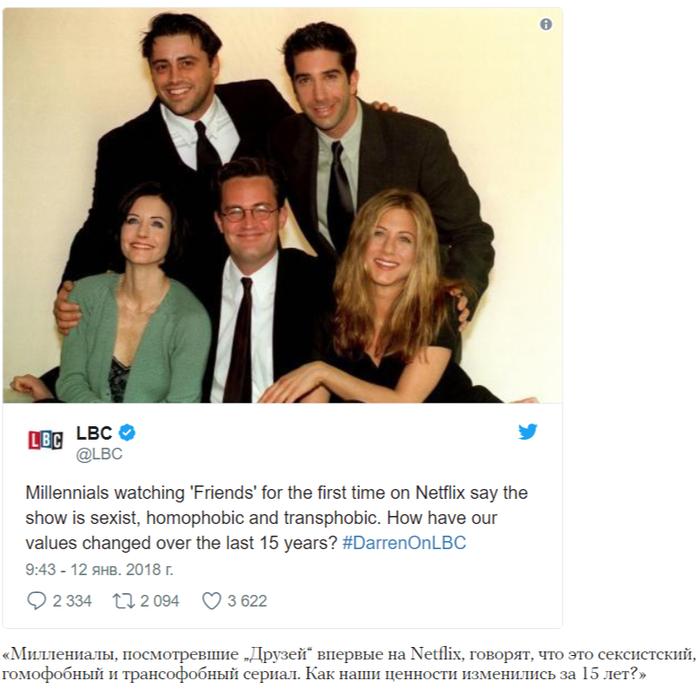 В британском Netflix появились «Друзья». Оказалось, это сексистский и гомофобный сериал! Сериалы, Друзья, Netflix, Толерантность, Горит, Современное общество, Бред, Терпимость, Видео, Длиннопост