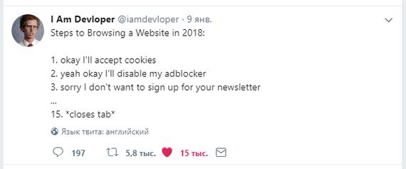 Веб-сёрфинг в 2018 Twitter, Современные технологии, Ярость