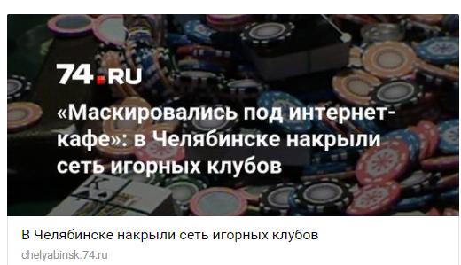 """Совпадение? Челябинские """"интернет-кафе"""" Челябинск, Интернет-Кафе, Казино, Сила пикабу"""