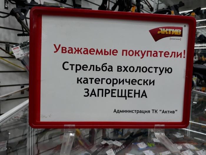 Стреляйте на поражение) Фотография, Не мое, Липецк, Двусмысленность