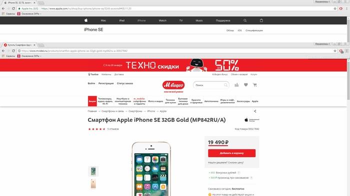 По ценам от производителя Iphone, Iphone se, Цены, Посредники, Посредники - Робин Гуды, Длиннопост