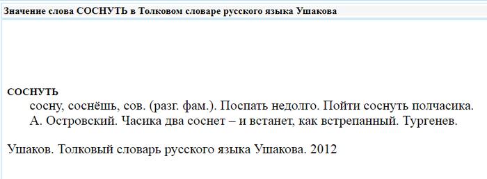 Языком Островкого и Тургенева Литература, Тургенев, Островский