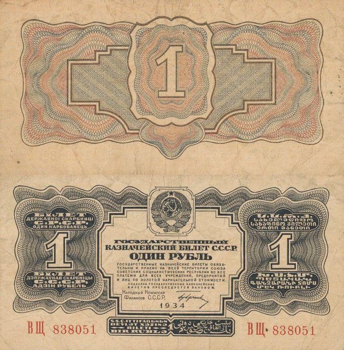 Банкноты СССР, 1930-е годы Банкноты, Номер купюры, СССР, 1930-е, Длиннопост