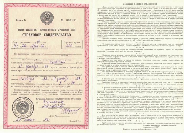 Страхование к бракосочетанию в СССР СССР, Страхование к бракосочетанию, Длиннопост