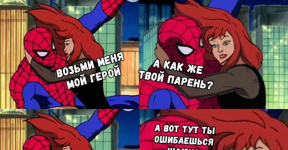 смешные демотиваторы человек паук мужские наручные