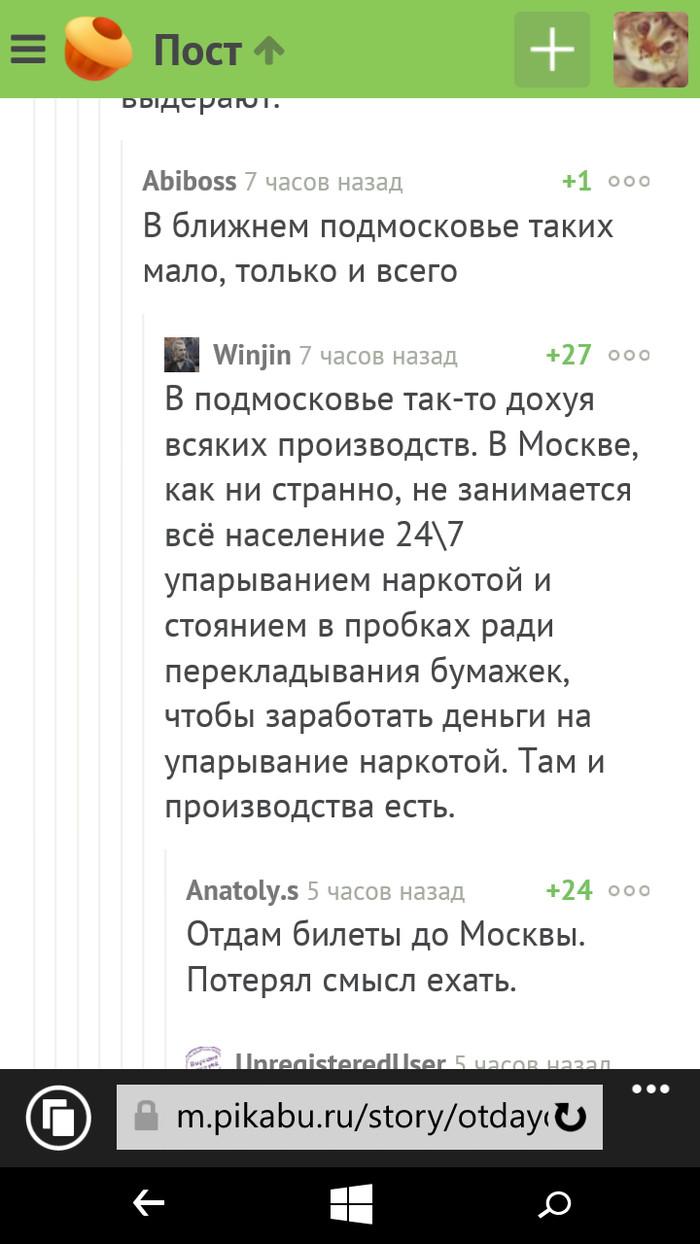 Какой тогда смысл?.. Комментарии, Москва, Работа