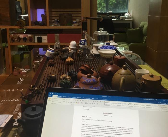 Как я стала чайным писателем в Китае Китай, Чай, Китайский чай, Длиннопост, Работа, Текст, Поднебесная