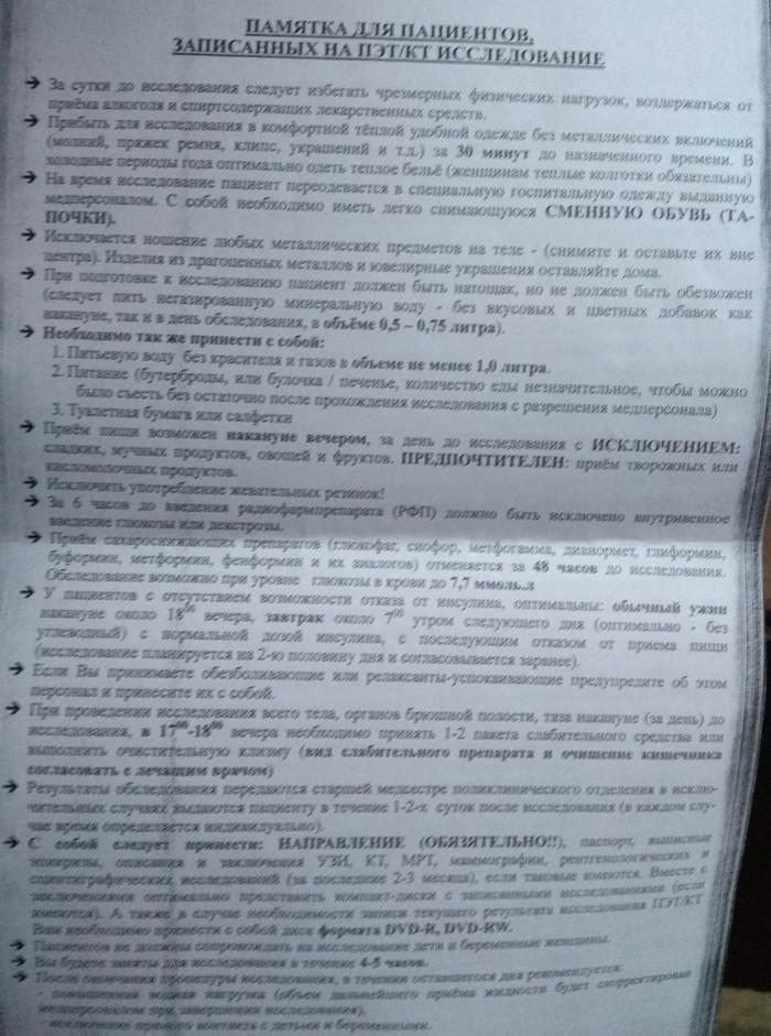 Записки больного онкологией, пост №3. ПЭТ/КТ Онкология, ПЭТ, Кт, Длиннопост