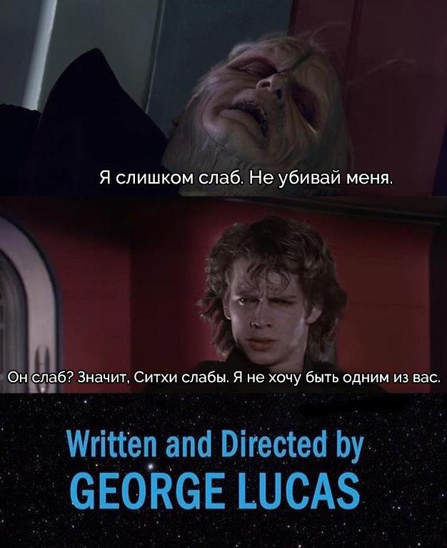 Я не хочу быть одним из вас Star wars, Как мог закончится, Энакин Скайуокер, Звездные войны III, Перевод