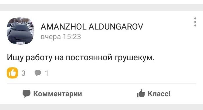 Очередное объявление с ок.ru