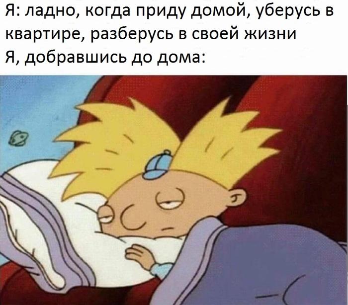 Как всегда