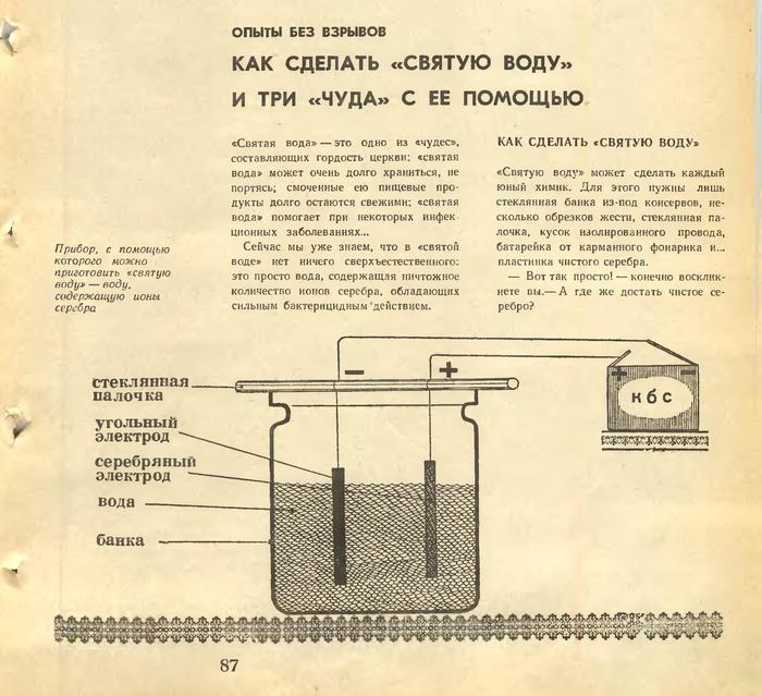 """Как сделать """"святую воду"""" в домашних условиях Святая вода, Наука"""