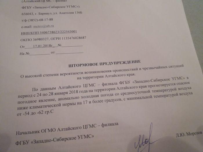 - 62 В Барнауле распространяется по соцсетям вот такая информация о погоде.. Погода барнаул, Погода в алтайском крае