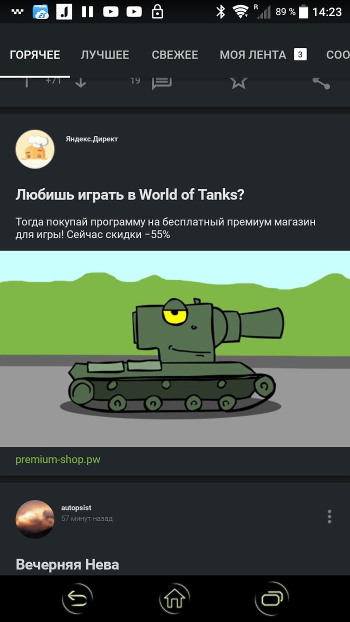 Что с модерацией рекламы на нашем ресурсе? Реклама на пикабу, Развод, World of Tanks