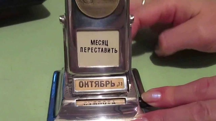 Советский перекидной календарь Календарь, СССР, Механизм