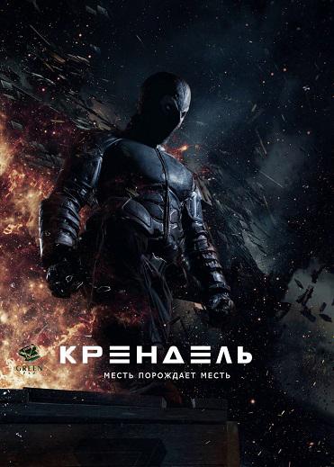 А это что ещё за... Постер, Photoshop, Фильмы, Этому городу нужен герой